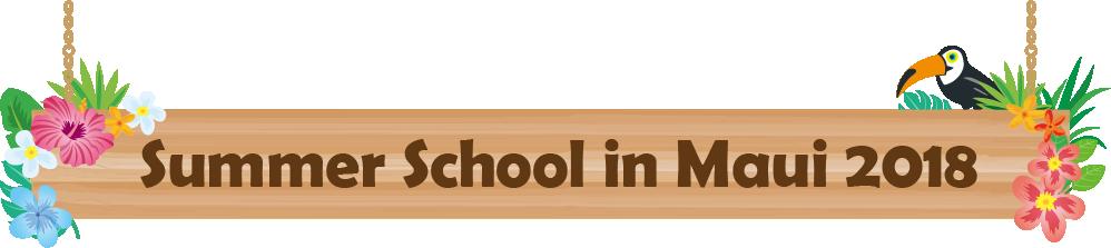 サマースクール in マウイ 2018